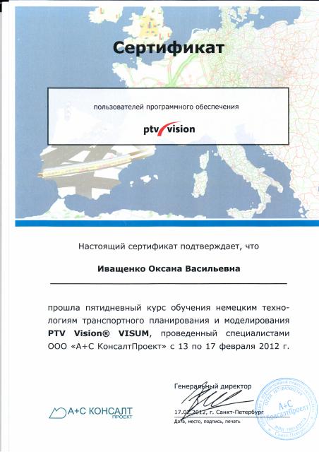 сертификат Визум Иващенко
